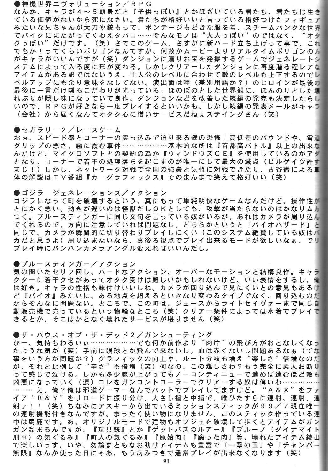 (C56) [Tsurikichi Doumei (Various)] Sengoku Rock - Nan Demo-R (Various) 91