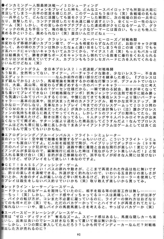 (C56) [Tsurikichi Doumei (Various)] Sengoku Rock - Nan Demo-R (Various) 92