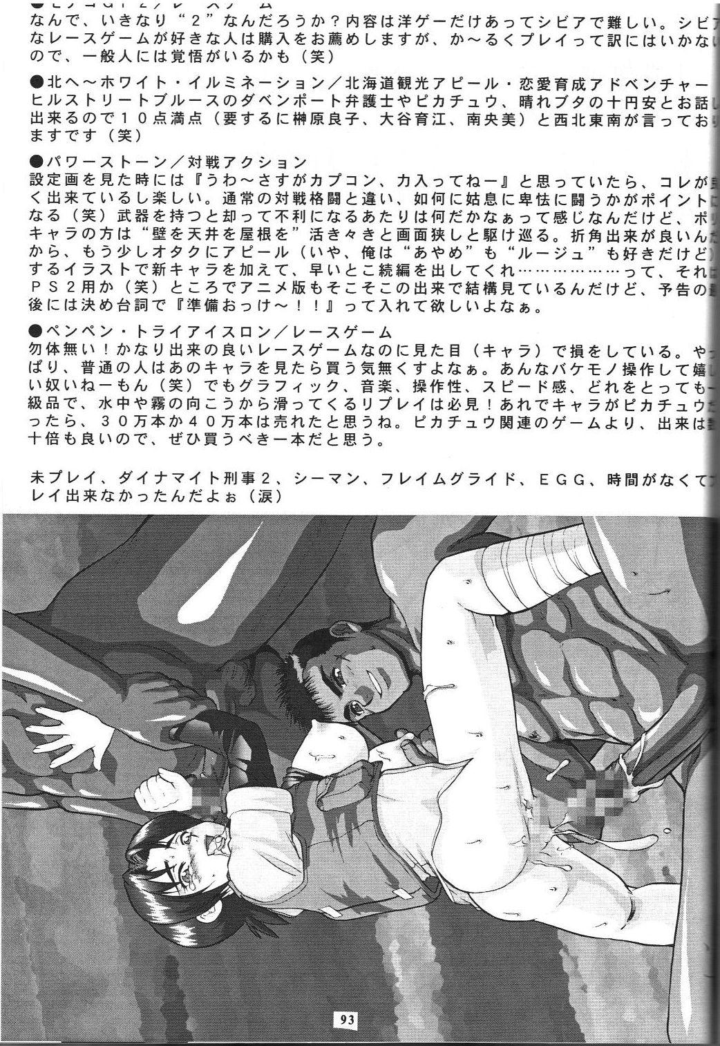 (C56) [Tsurikichi Doumei (Various)] Sengoku Rock - Nan Demo-R (Various) 93