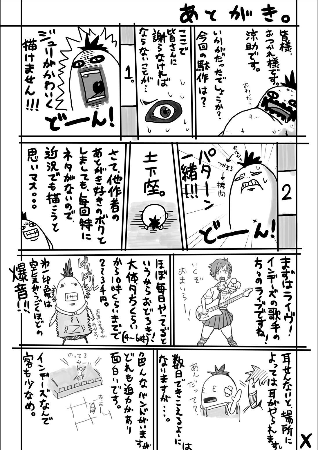 Kusuguri sekai seifuku 3 20
