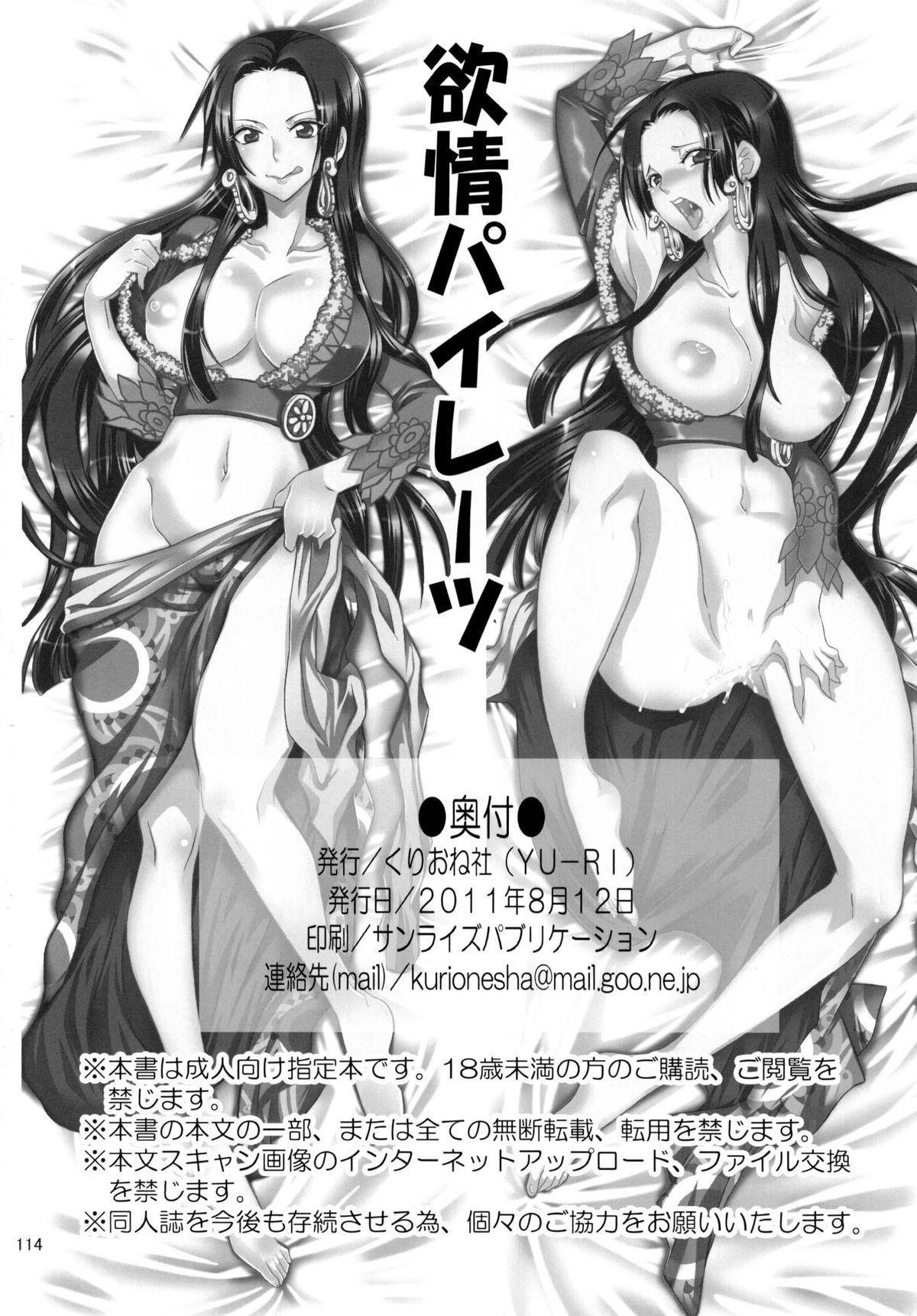 Yokujou Pirates 111