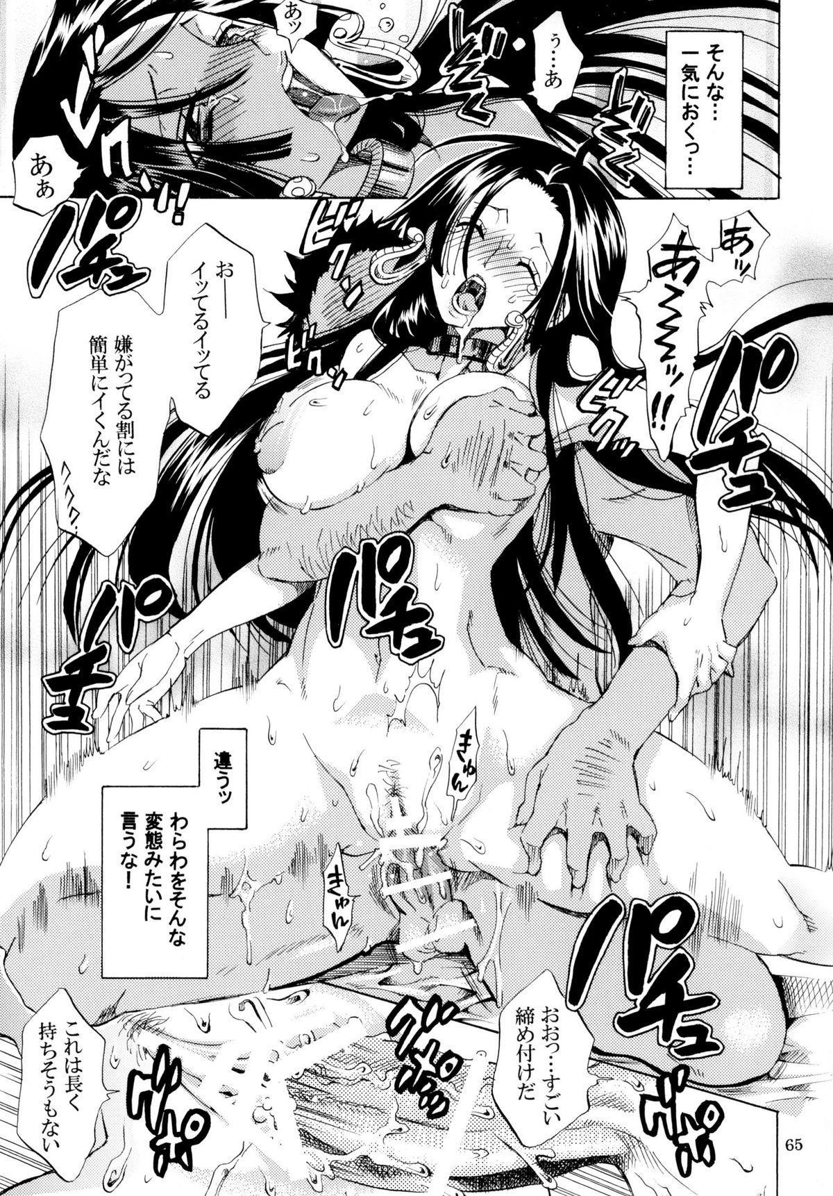 Yokujou Pirates 62