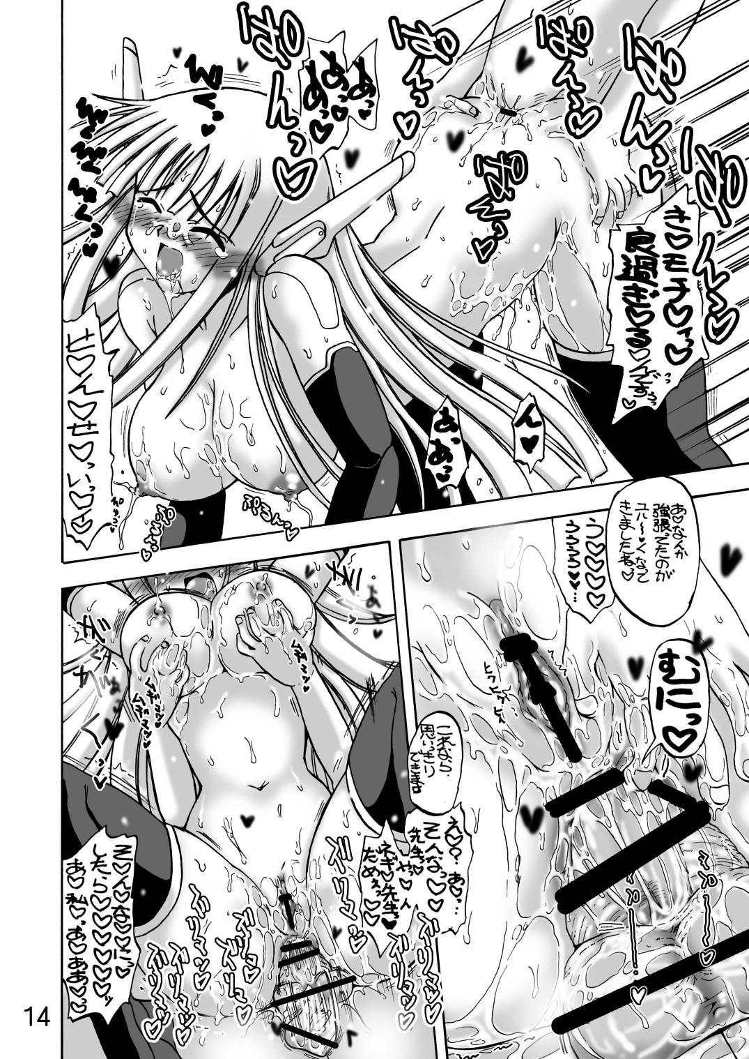 Sekai wa sore wo A.I to yobun daze 12