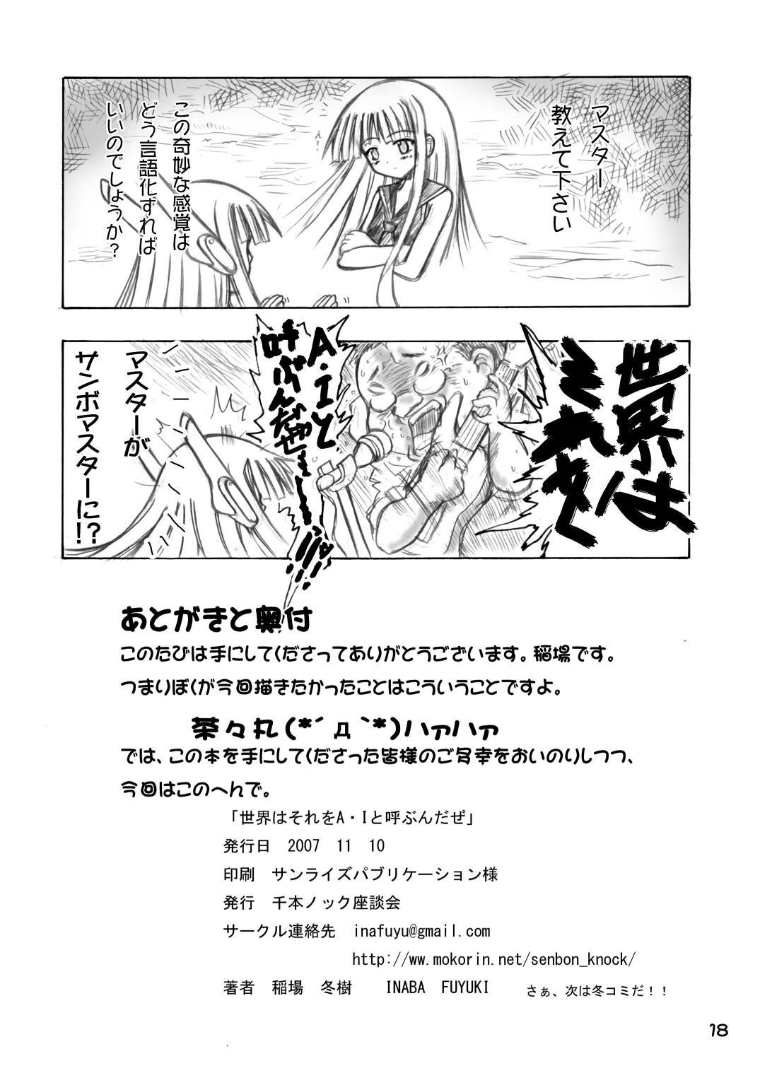 Sekai wa sore wo A.I to yobun daze 16