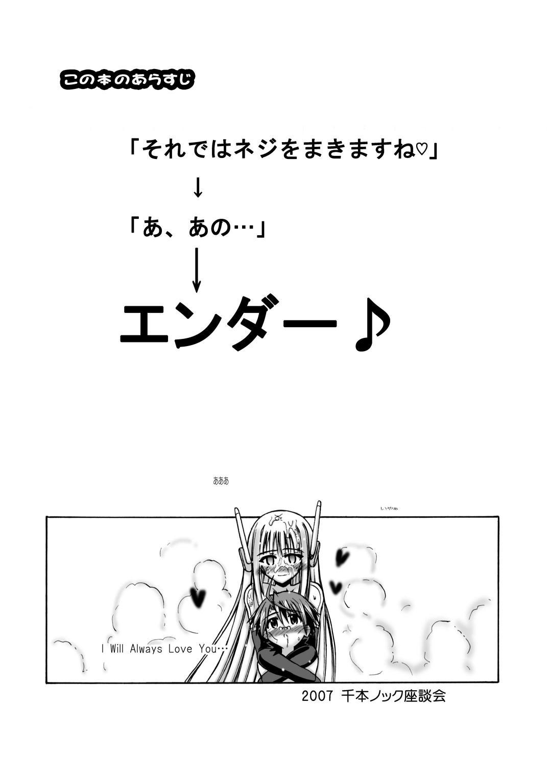 Sekai wa sore wo A.I to yobun daze 17