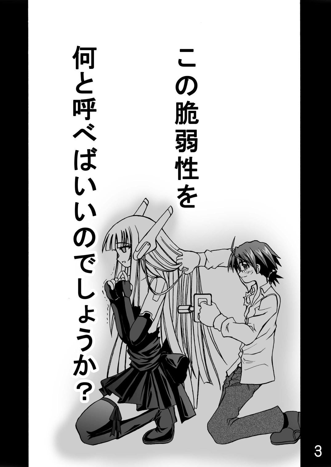 Sekai wa sore wo A.I to yobun daze 1