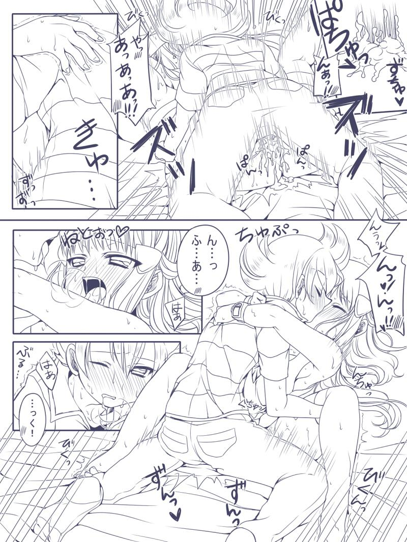 ないしょの幼なじみ!! 12