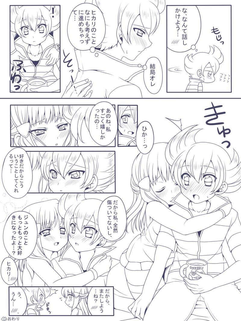ないしょの幼なじみ!! 4