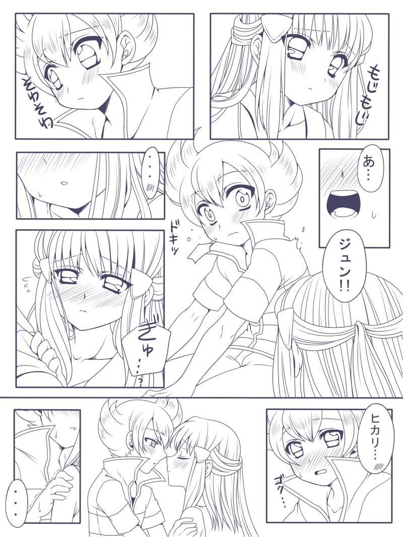 ないしょの幼なじみ!! 5