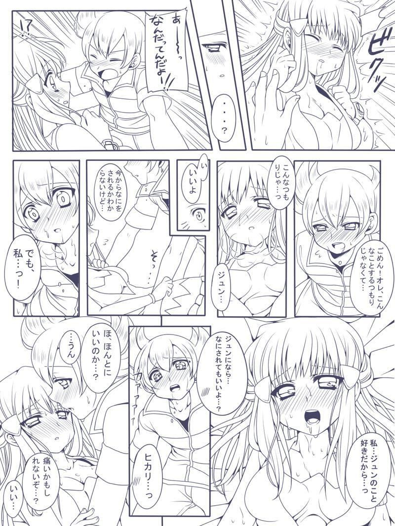 ないしょの幼なじみ!! 8