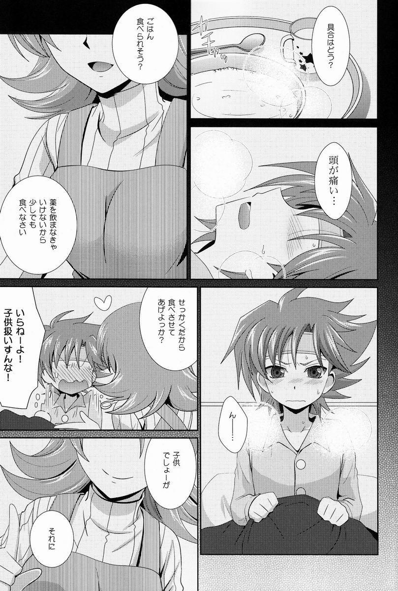Sono Shoujou, Kaze desu ne. 9
