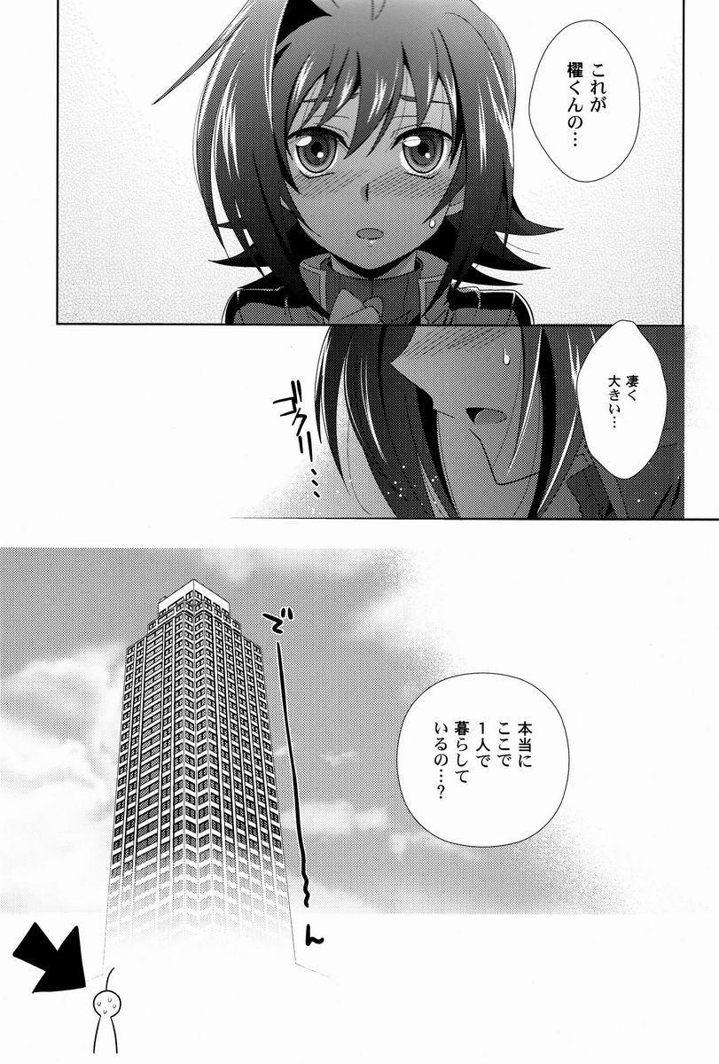 Sono Shoujou, Kaze desu ne. 3