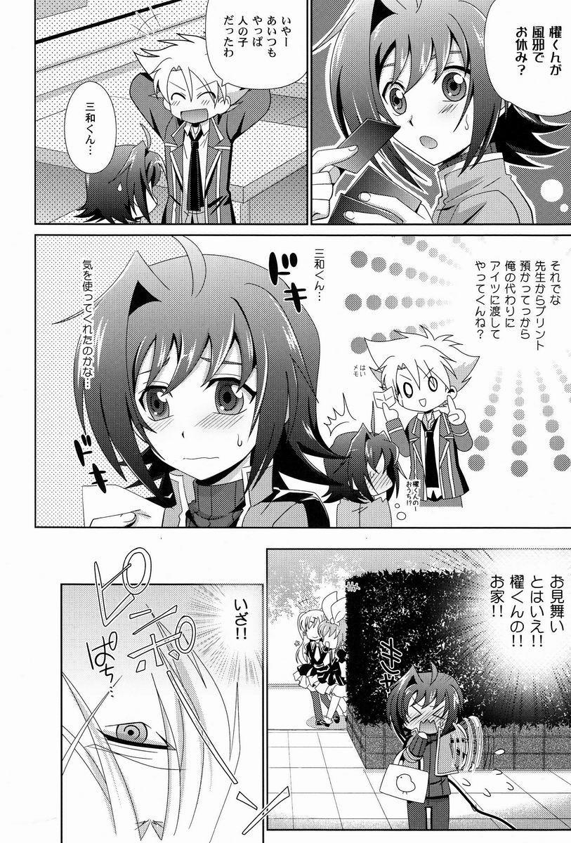 Sono Shoujou, Kaze desu ne. 4