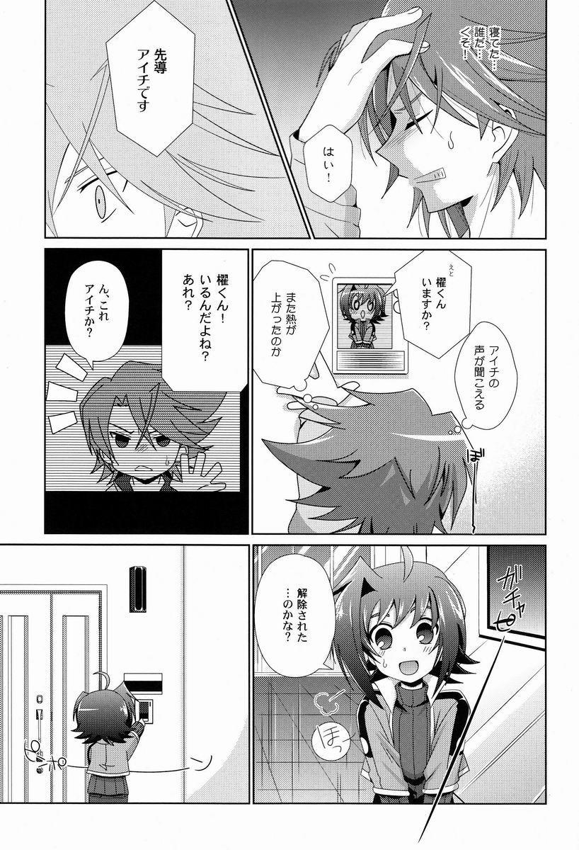 Sono Shoujou, Kaze desu ne. 5
