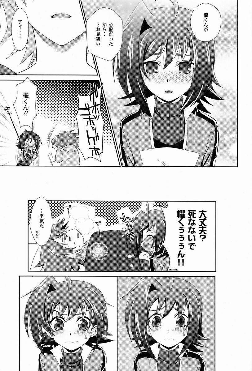 Sono Shoujou, Kaze desu ne. 7