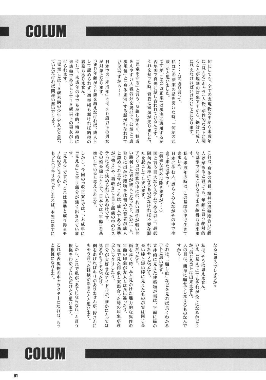 Lolita-Spirits Vol. 6 59
