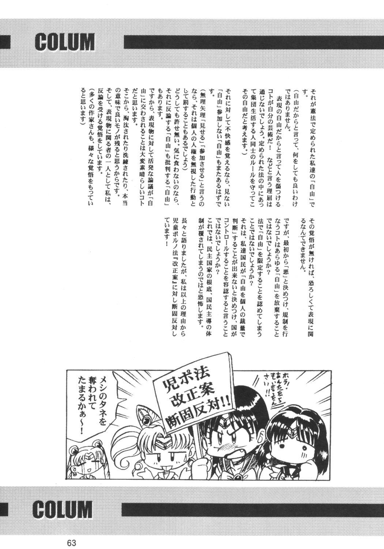 Lolita-Spirits Vol. 6 61