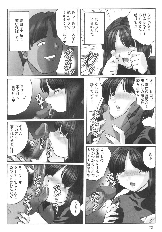 Lolita-Spirits Vol. 6 76