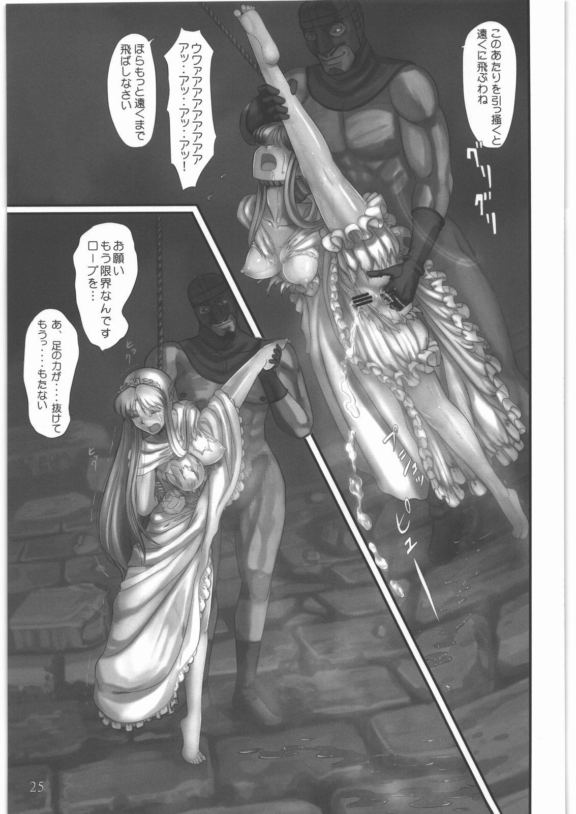 Elf Ryoujoku 23