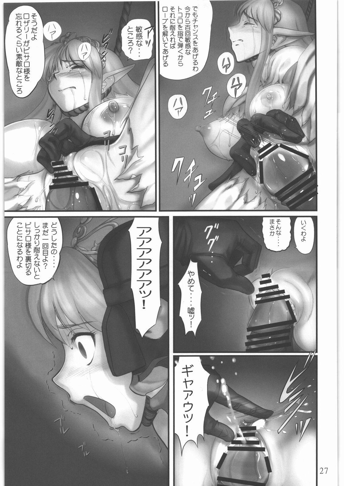 Elf Ryoujoku 25
