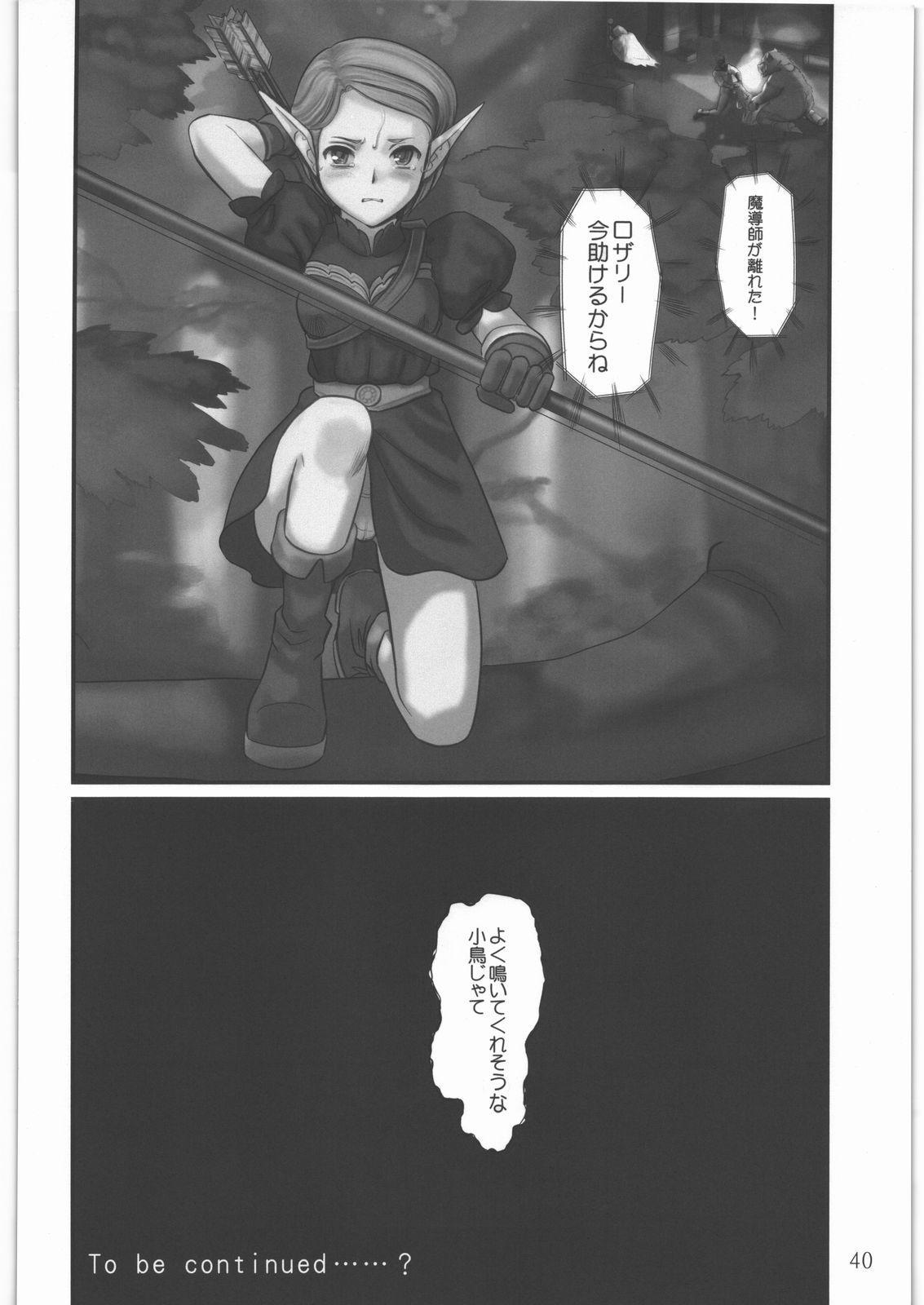 Elf Ryoujoku 38