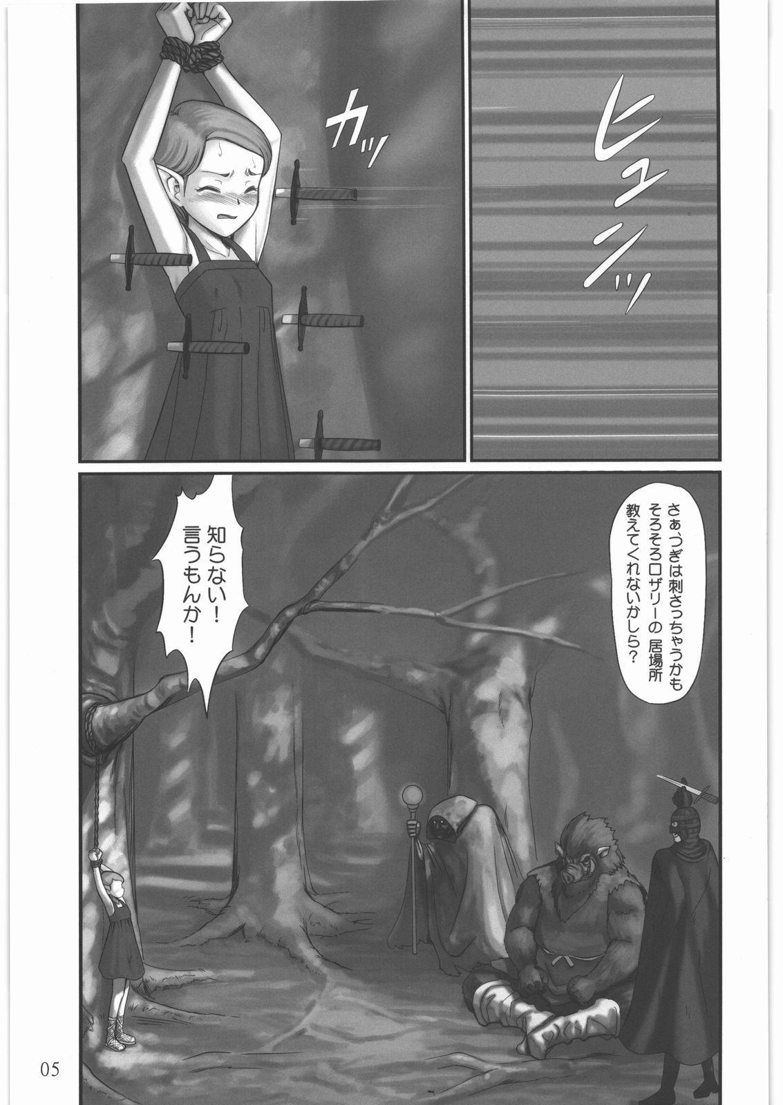 Elf Ryoujoku 3