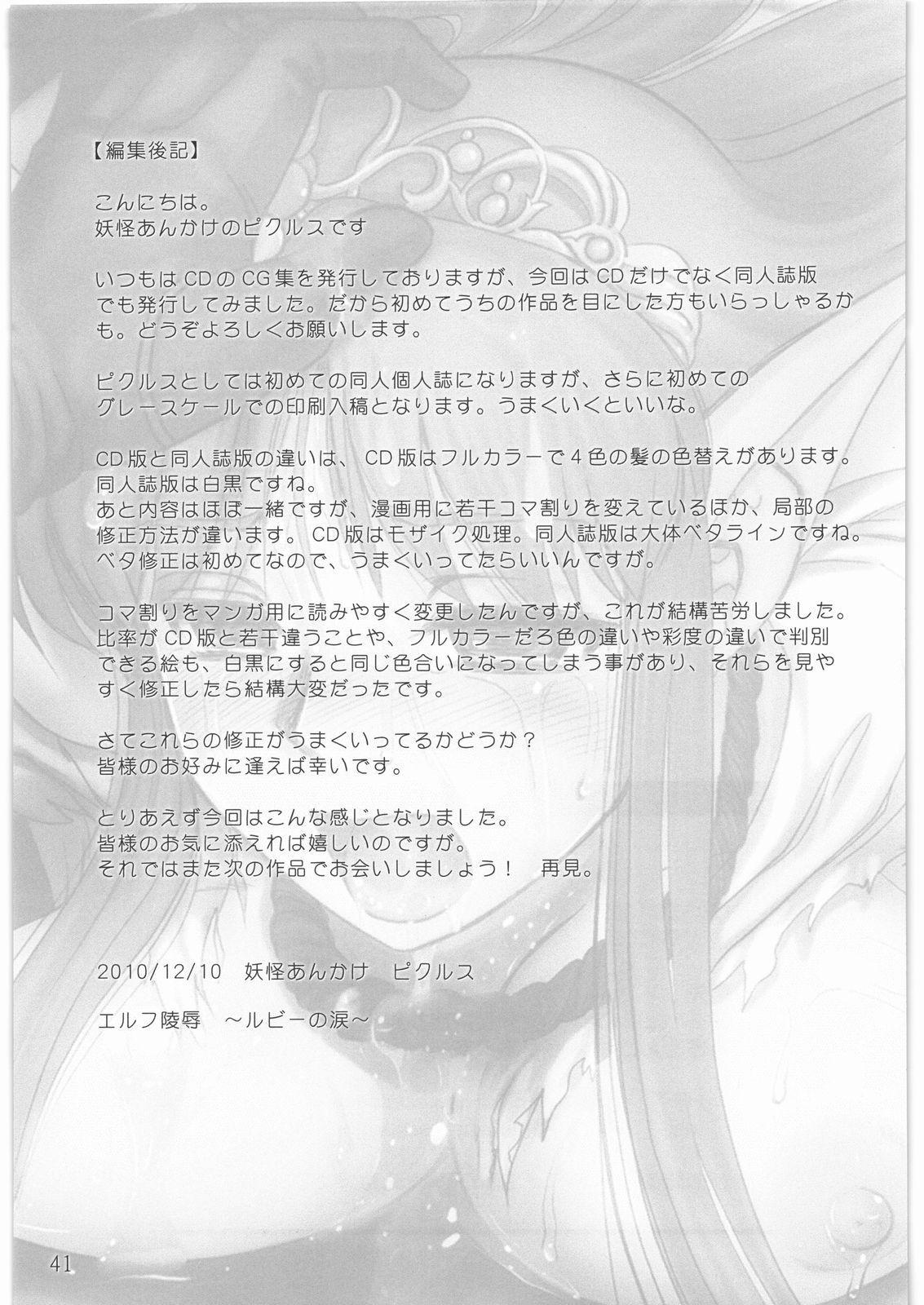 Elf Ryoujoku 39