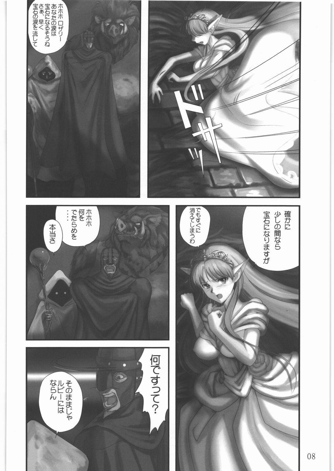 Elf Ryoujoku 6
