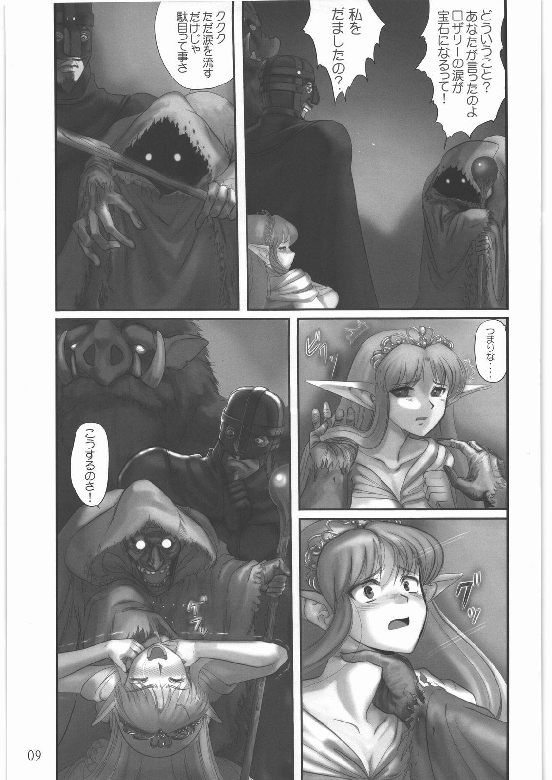 Elf Ryoujoku 7