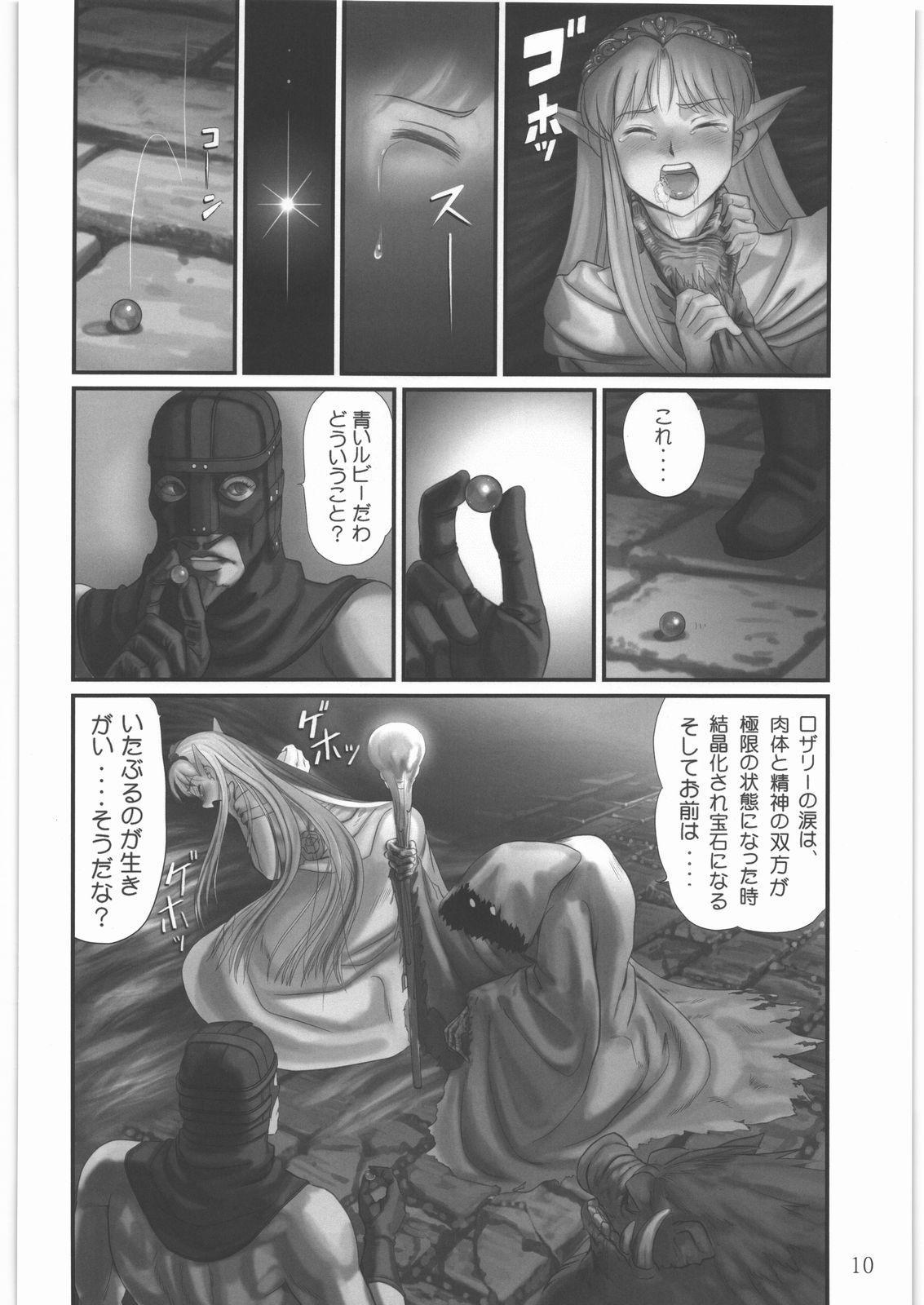 Elf Ryoujoku 8
