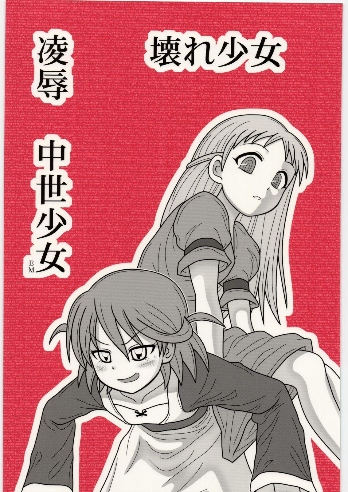 Ryoujoku Koware Shoujo Chuusei Shoujo EM 0