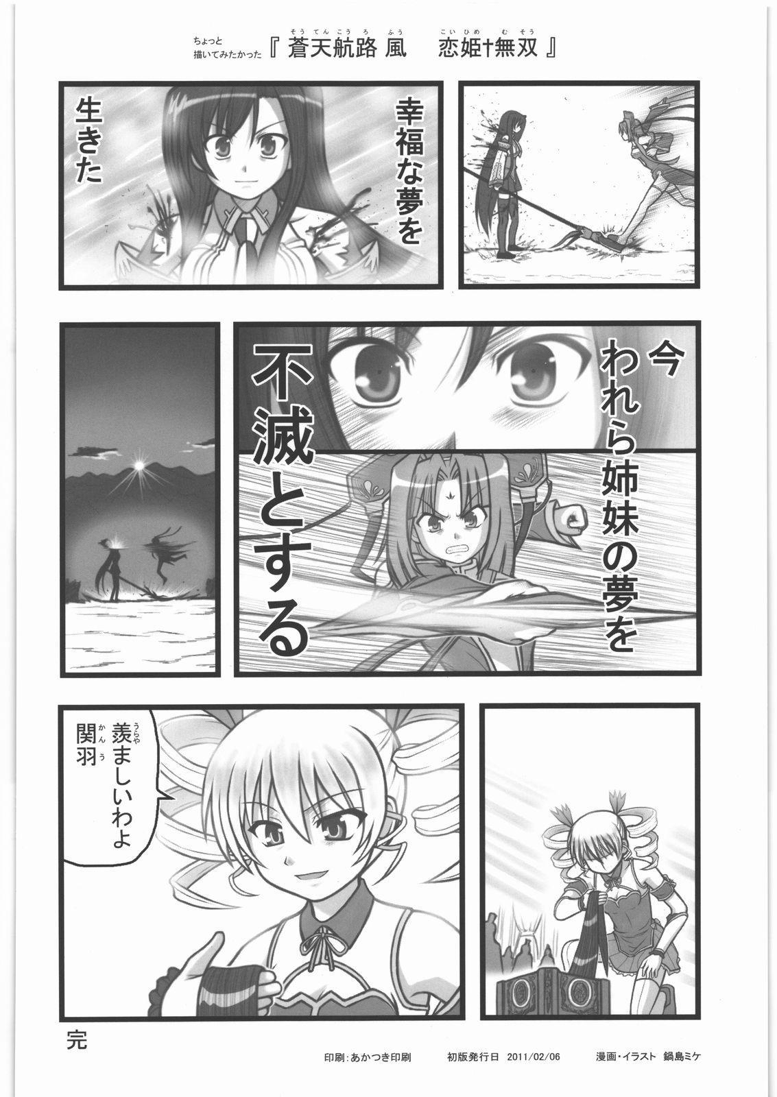 Ryoujoku Koware Shoujo Chuusei Shoujo EM 26