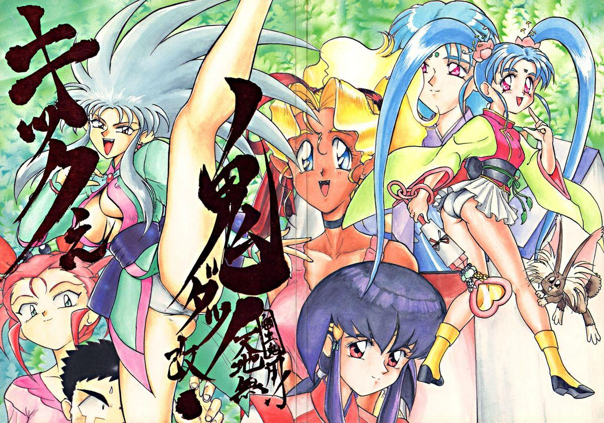 (C46) [Yumeizukosya (various)] Kick no oni Datsu -Tenchimuyou ! ryou kou oni- kai (Tenchi Muyou!) 1