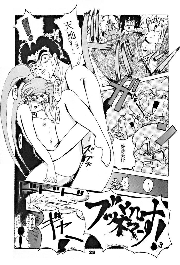 (C46) [Yumeizukosya (various)] Kick no oni Datsu -Tenchimuyou ! ryou kou oni- kai (Tenchi Muyou!) 25