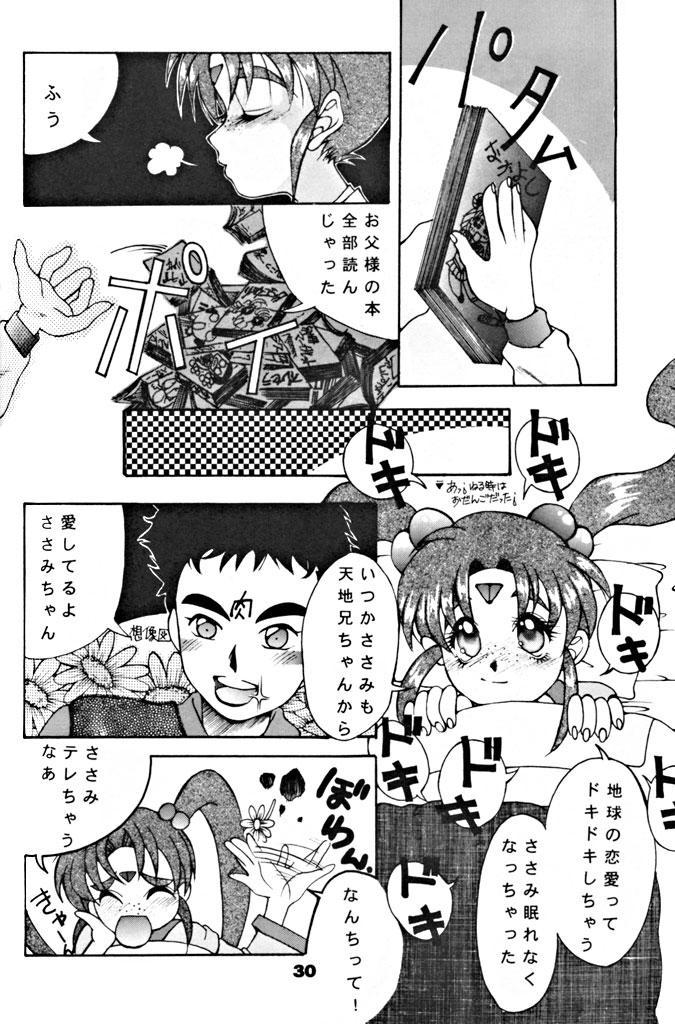 (C46) [Yumeizukosya (various)] Kick no oni Datsu -Tenchimuyou ! ryou kou oni- kai (Tenchi Muyou!) 30