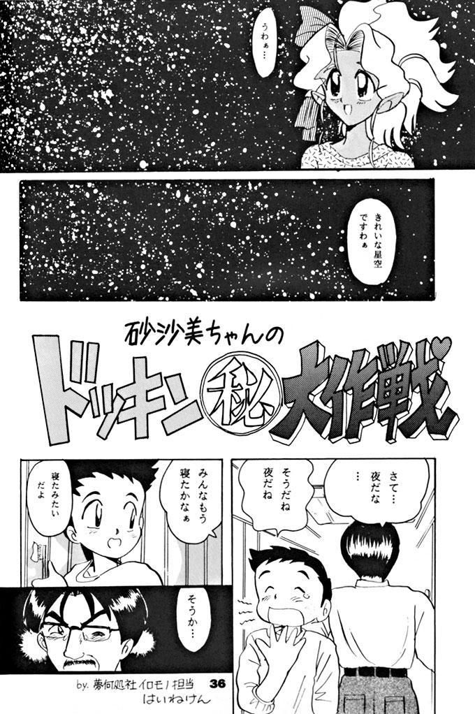 (C46) [Yumeizukosya (various)] Kick no oni Datsu -Tenchimuyou ! ryou kou oni- kai (Tenchi Muyou!) 36