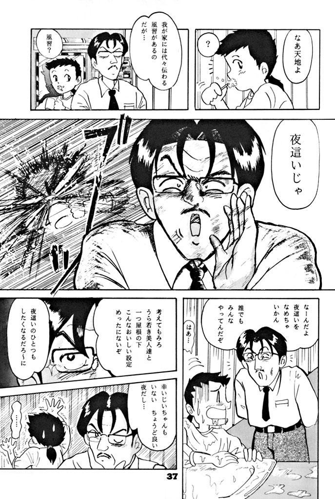 (C46) [Yumeizukosya (various)] Kick no oni Datsu -Tenchimuyou ! ryou kou oni- kai (Tenchi Muyou!) 37