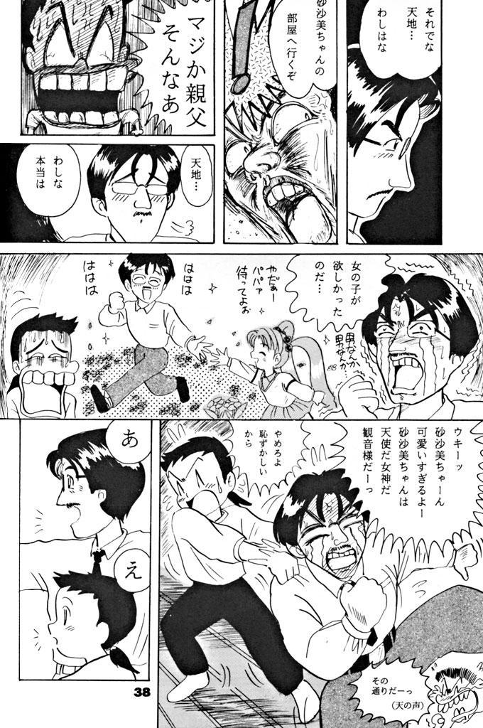 (C46) [Yumeizukosya (various)] Kick no oni Datsu -Tenchimuyou ! ryou kou oni- kai (Tenchi Muyou!) 38