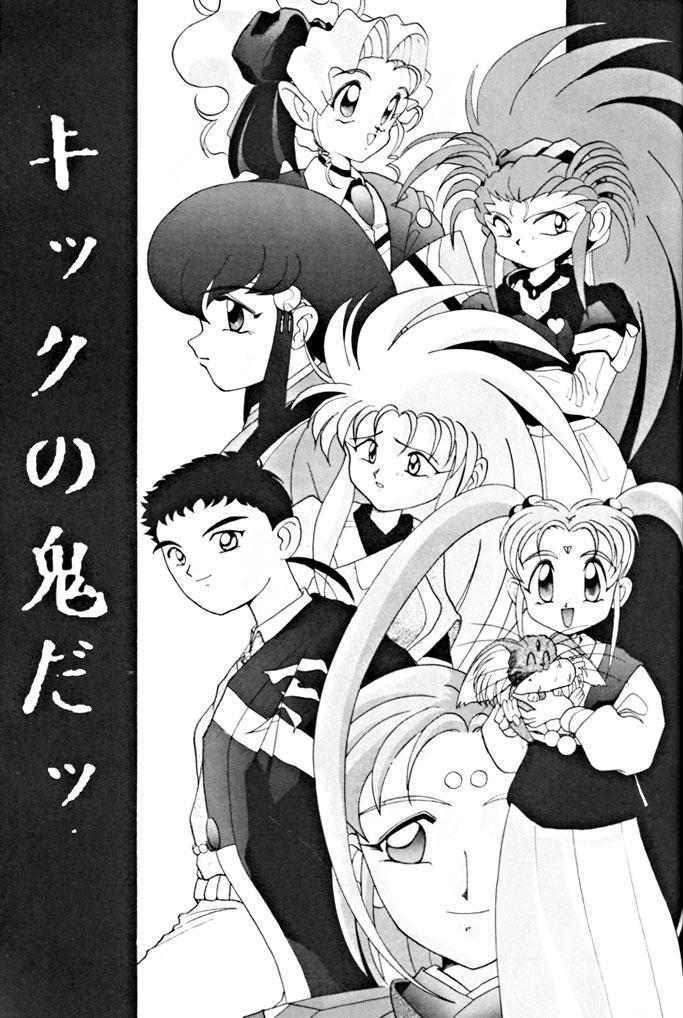 (C46) [Yumeizukosya (various)] Kick no oni Datsu -Tenchimuyou ! ryou kou oni- kai (Tenchi Muyou!) 3