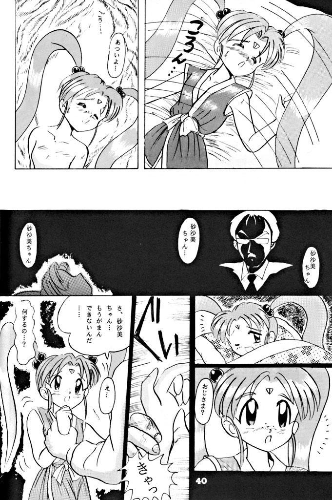 (C46) [Yumeizukosya (various)] Kick no oni Datsu -Tenchimuyou ! ryou kou oni- kai (Tenchi Muyou!) 40
