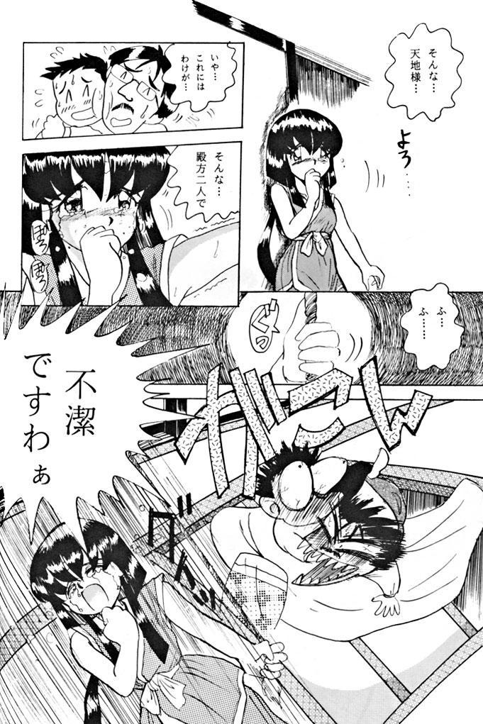 (C46) [Yumeizukosya (various)] Kick no oni Datsu -Tenchimuyou ! ryou kou oni- kai (Tenchi Muyou!) 48