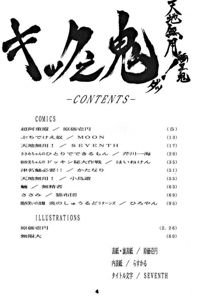(C46) [Yumeizukosya (various)] Kick no oni Datsu -Tenchimuyou ! ryou kou oni- kai (Tenchi Muyou!) 4