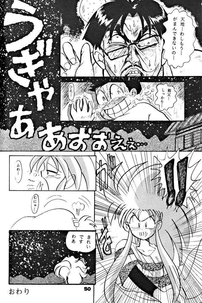 (C46) [Yumeizukosya (various)] Kick no oni Datsu -Tenchimuyou ! ryou kou oni- kai (Tenchi Muyou!) 50