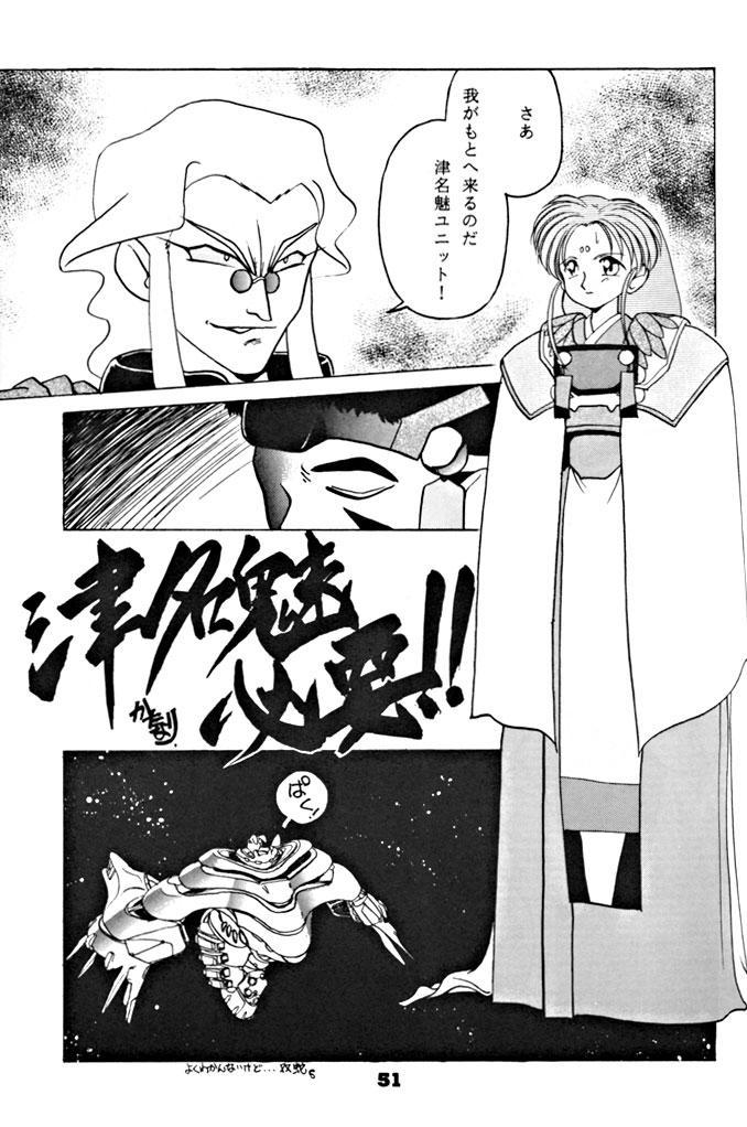 (C46) [Yumeizukosya (various)] Kick no oni Datsu -Tenchimuyou ! ryou kou oni- kai (Tenchi Muyou!) 51