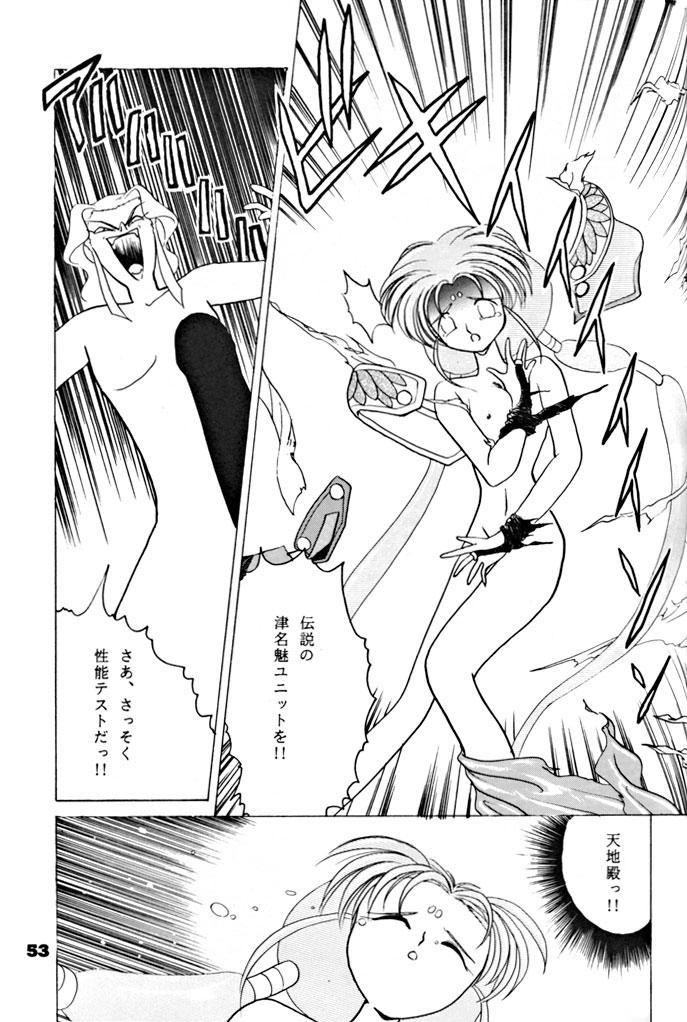 (C46) [Yumeizukosya (various)] Kick no oni Datsu -Tenchimuyou ! ryou kou oni- kai (Tenchi Muyou!) 53