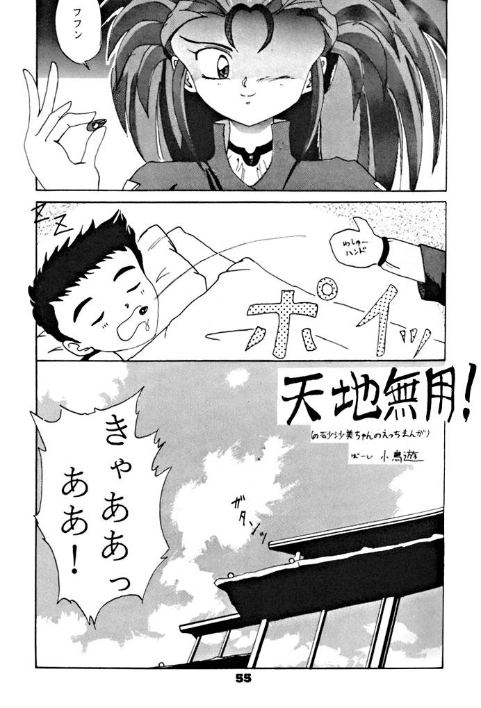 (C46) [Yumeizukosya (various)] Kick no oni Datsu -Tenchimuyou ! ryou kou oni- kai (Tenchi Muyou!) 55