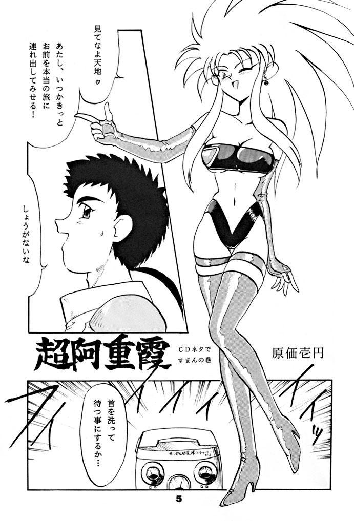 (C46) [Yumeizukosya (various)] Kick no oni Datsu -Tenchimuyou ! ryou kou oni- kai (Tenchi Muyou!) 5