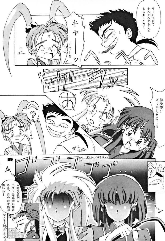 (C46) [Yumeizukosya (various)] Kick no oni Datsu -Tenchimuyou ! ryou kou oni- kai (Tenchi Muyou!) 59