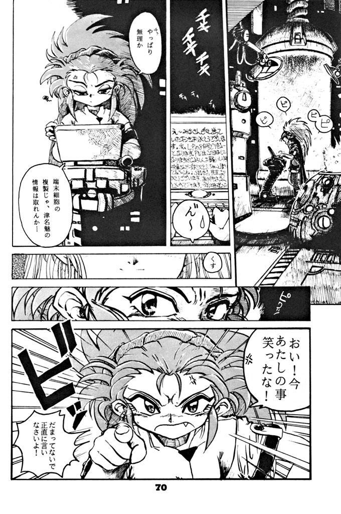 (C46) [Yumeizukosya (various)] Kick no oni Datsu -Tenchimuyou ! ryou kou oni- kai (Tenchi Muyou!) 70