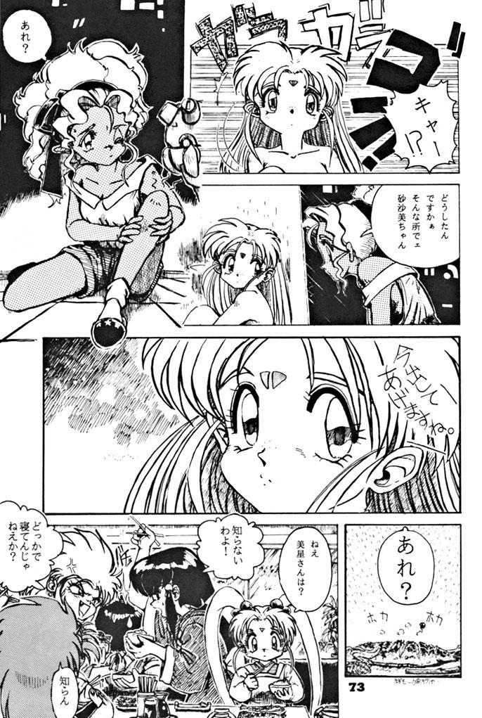 (C46) [Yumeizukosya (various)] Kick no oni Datsu -Tenchimuyou ! ryou kou oni- kai (Tenchi Muyou!) 73